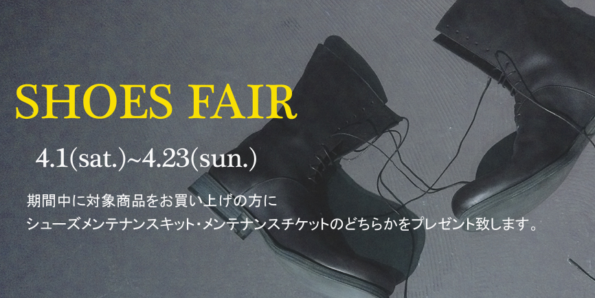 shoes_fair